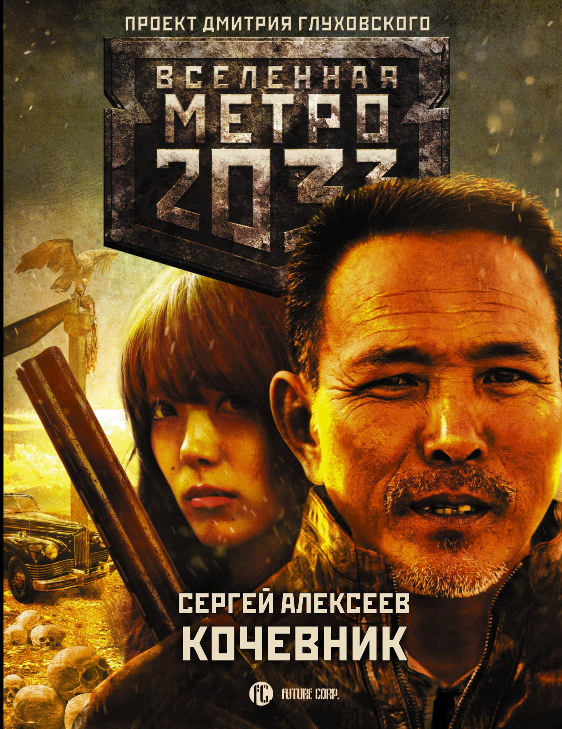 Metro 2033: Kochevnik