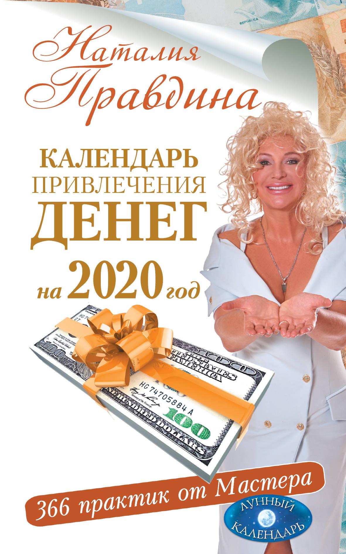 Kalendar privlechenija deneg na 2020 god. 366 praktik ot Mastera. Lunnyj kalendar