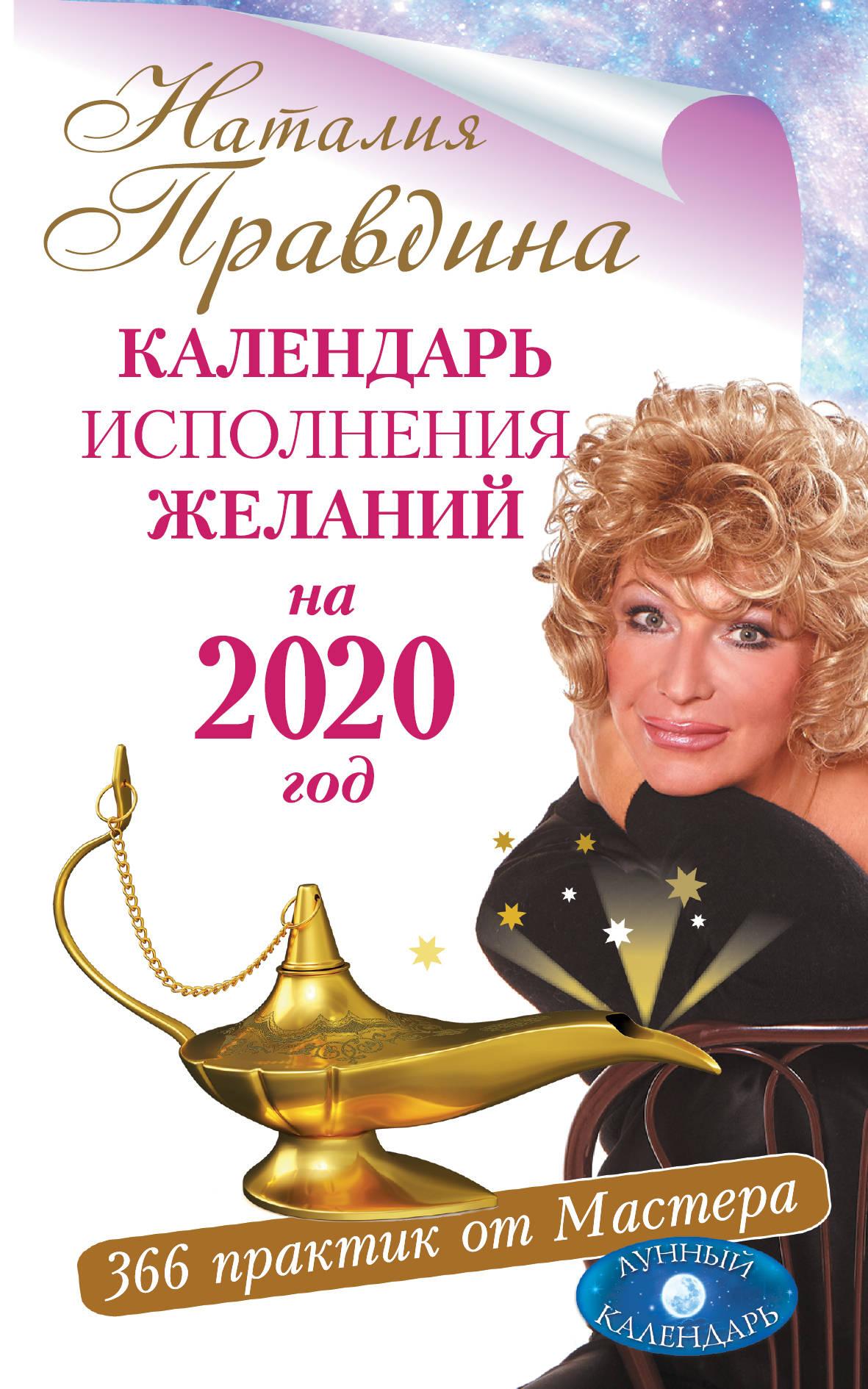 Kalendar ispolnenija zhelanij na 2020 god. 366 praktik ot Mastera. Lunnyj kalendar