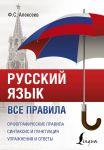 Russkij jazyk. Vse pravila