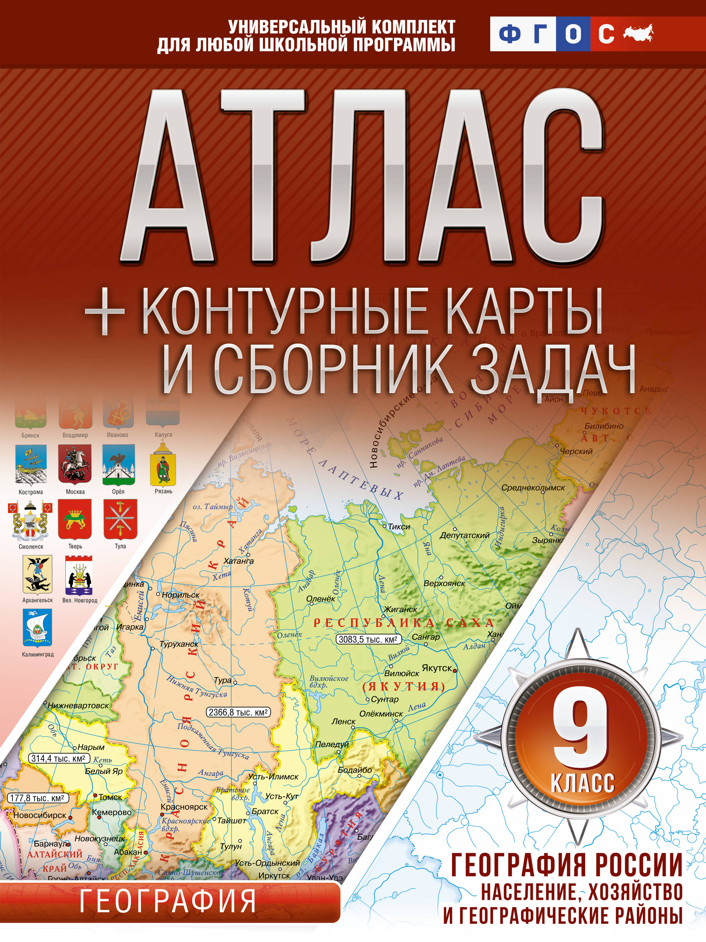 Atlas + konturnye karty 9 klass. Geografija Rossii. Naselenie, khozjajstvo i geograficheskie rajony. FGOS (s Krymom)