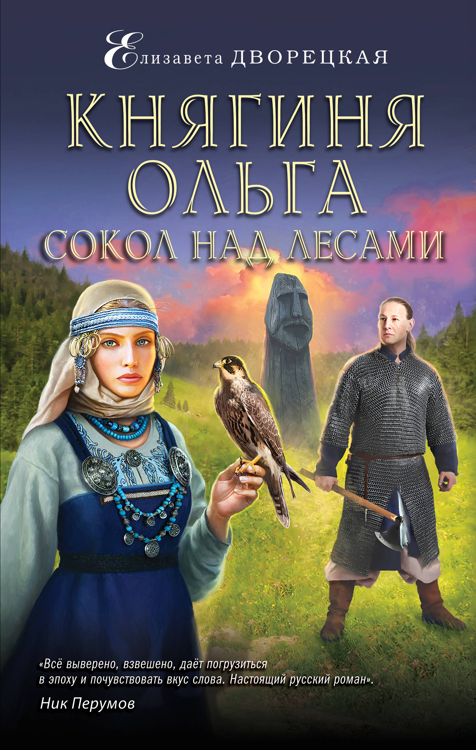 Knjaginja Olga. Sokol nad lesami