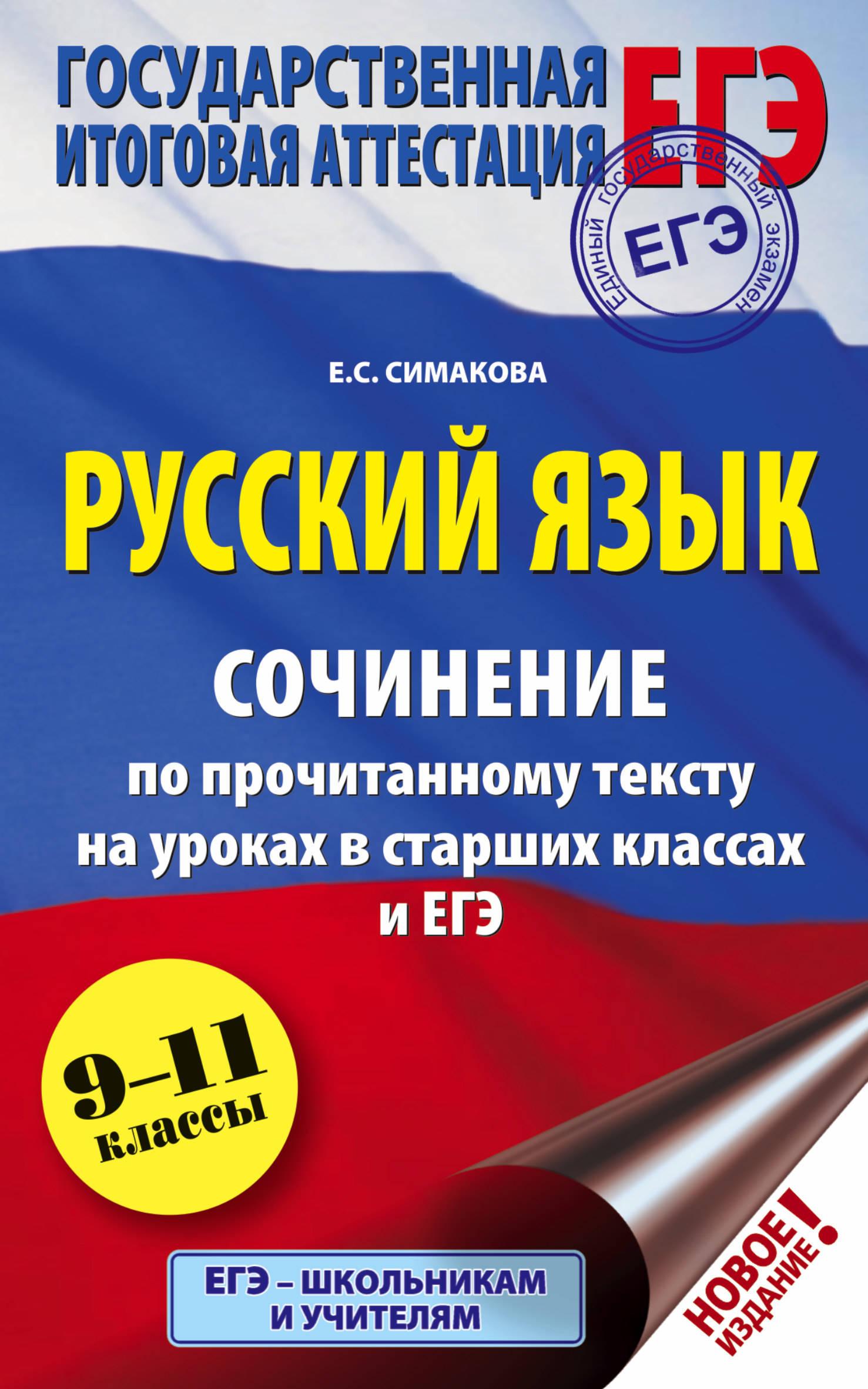 EGE. Russkij jazyk. Sochinenie po prochitannomu tekstu na urokakh v starshikh klassakh i EGE. 9-11 klassy