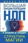 Bolshaja entsiklopedija NLP. Struktura magii