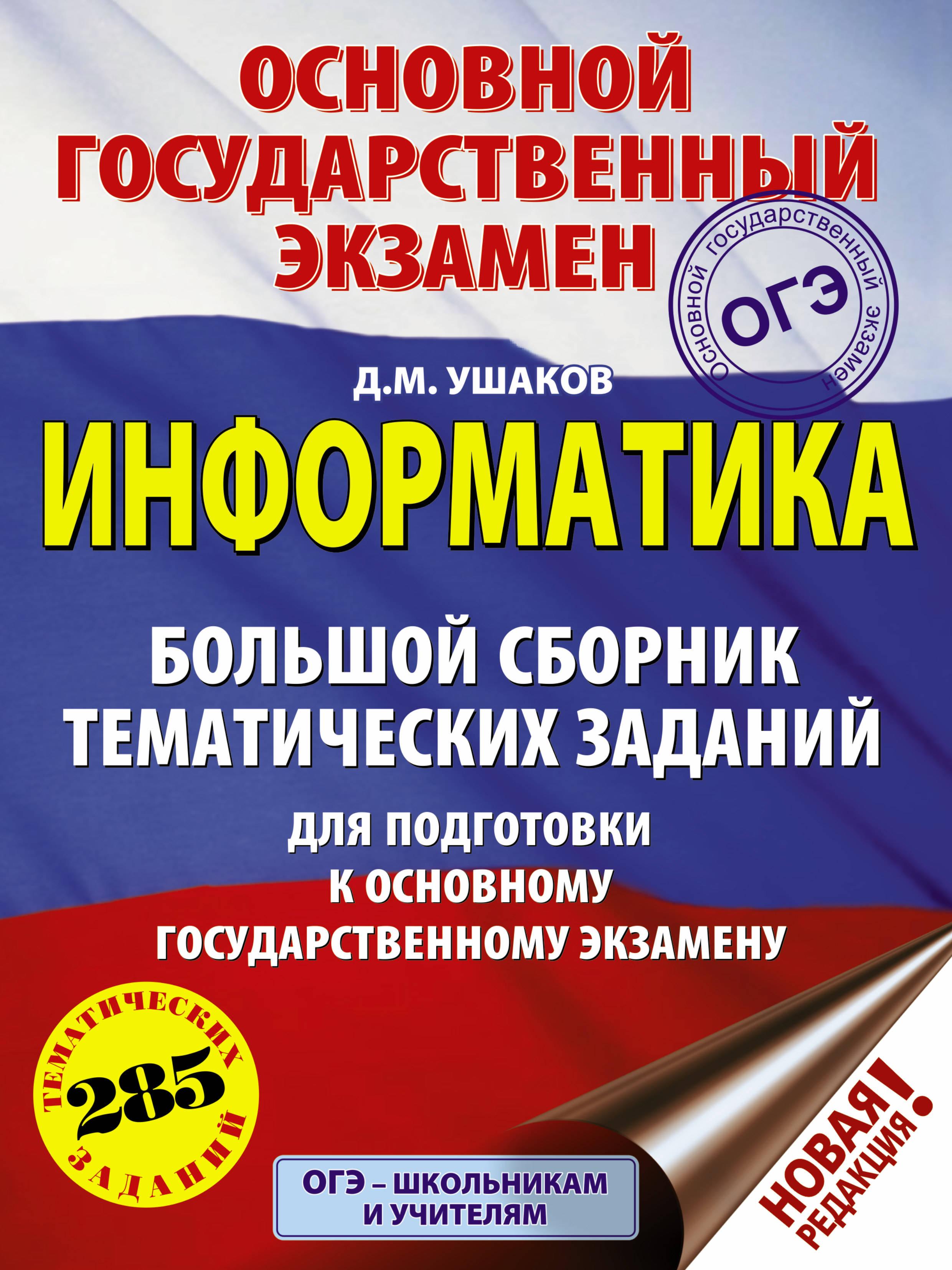 OGE. Informatika (60kh84/8) Bolshoj sbornik tematicheskikh zadanij dlja podgotovki k osnovnomu gosudarstvennomu ekzamenu