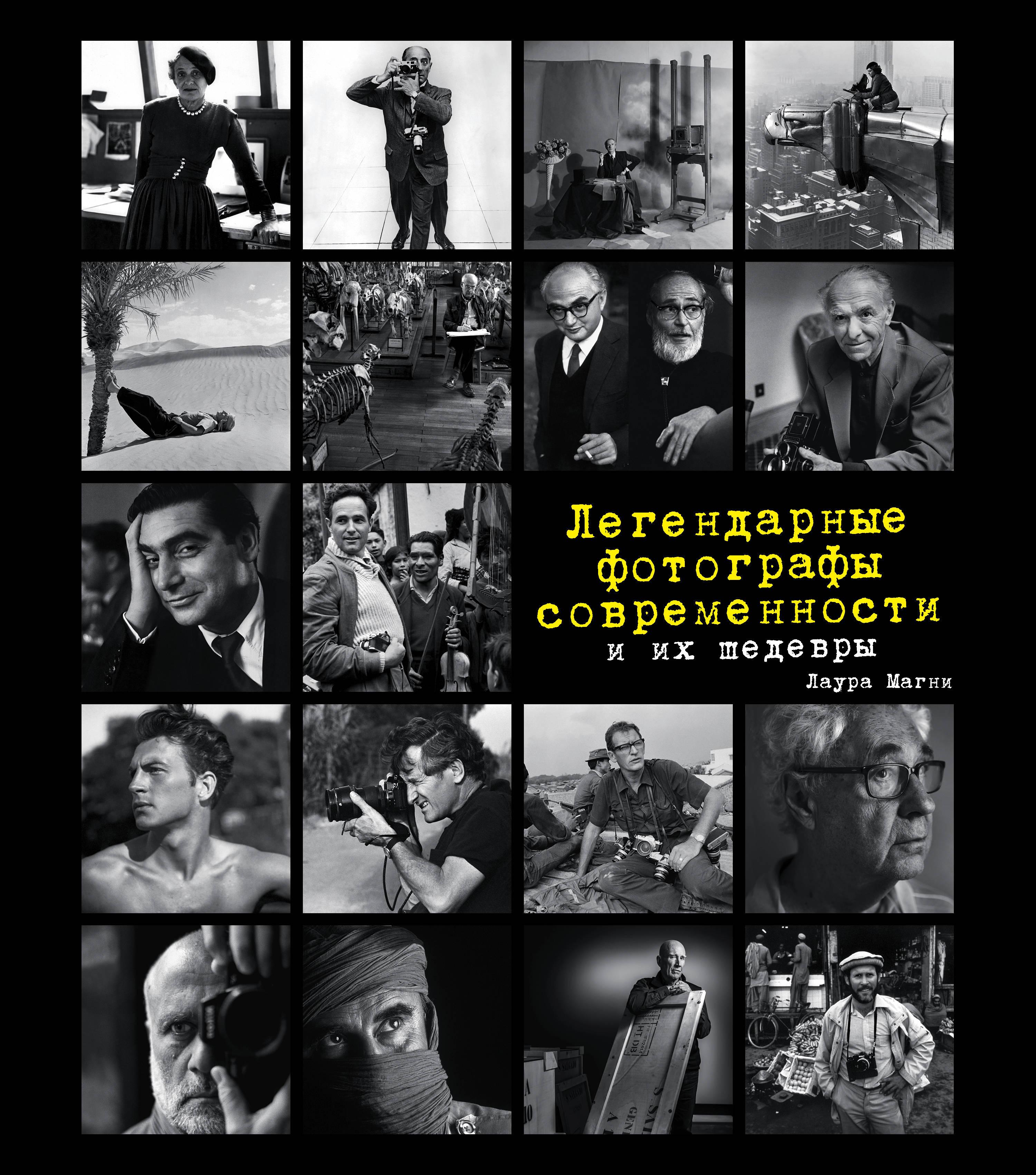 Legendarnye fotografy sovremennosti i ikh shedevry