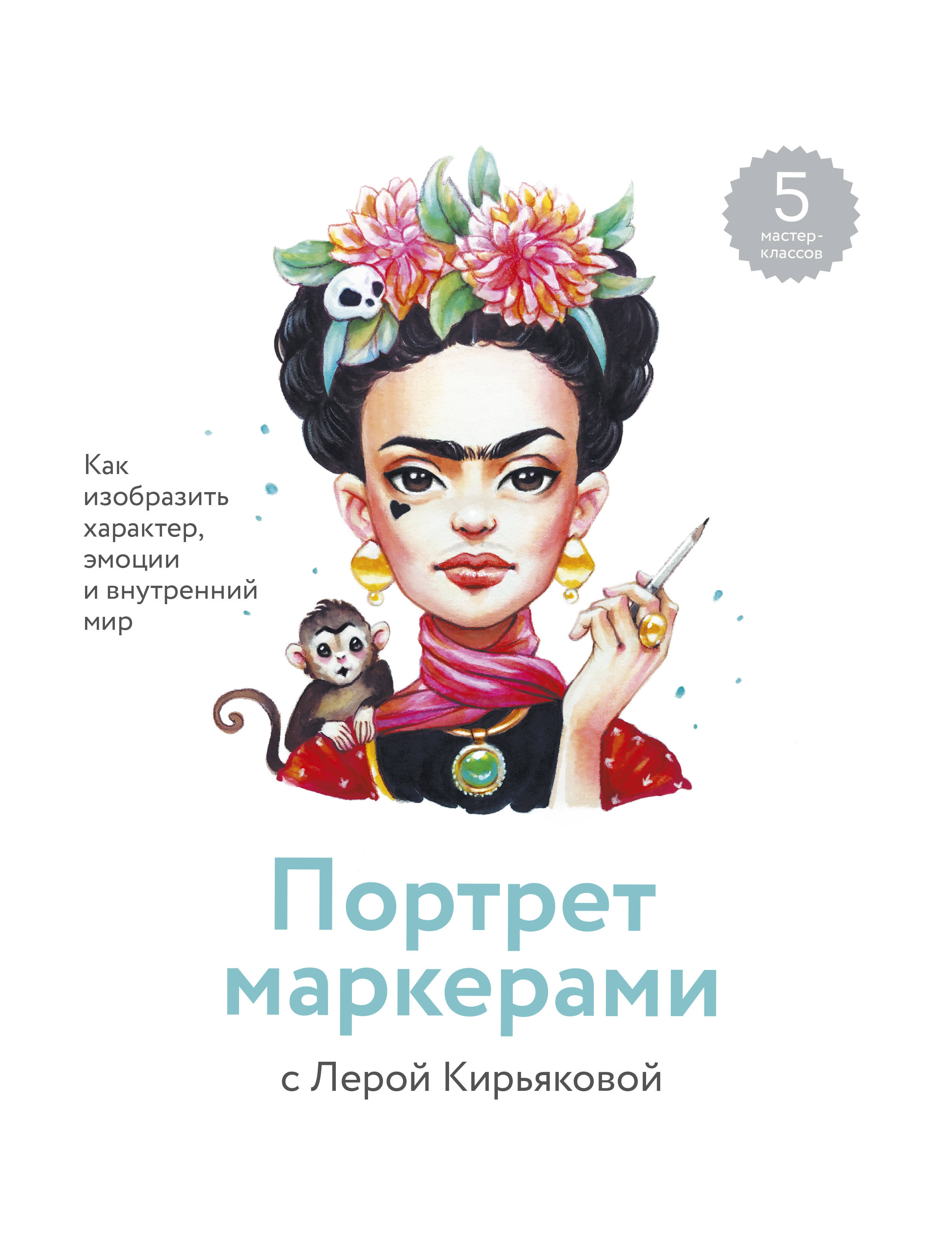 Portret markerami s Leroj Kirjakovoj. Kak izobrazit kharakter, emotsii i vnutrennij mir. 7 master-kla