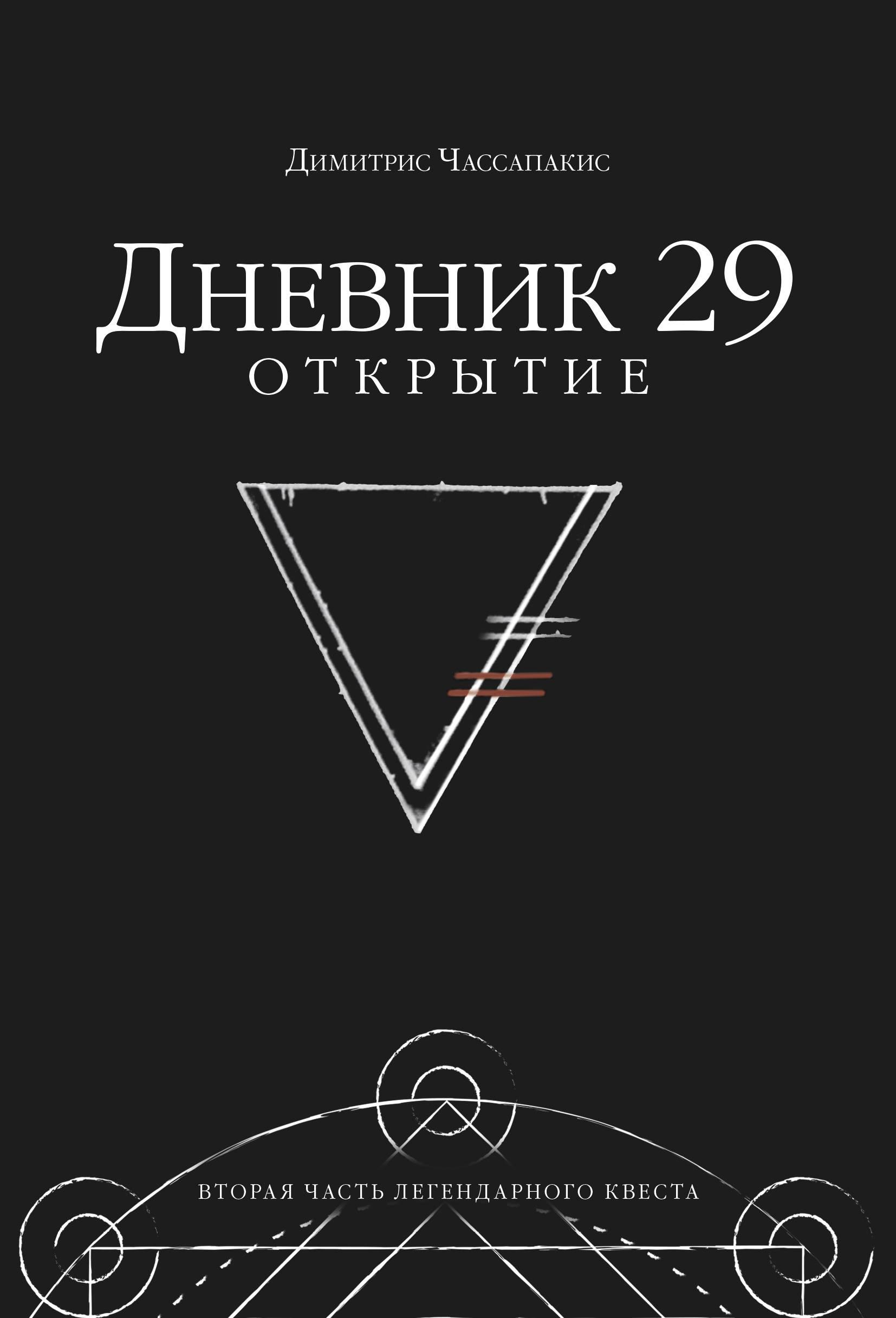 Dnevnik 29. Otkrytie