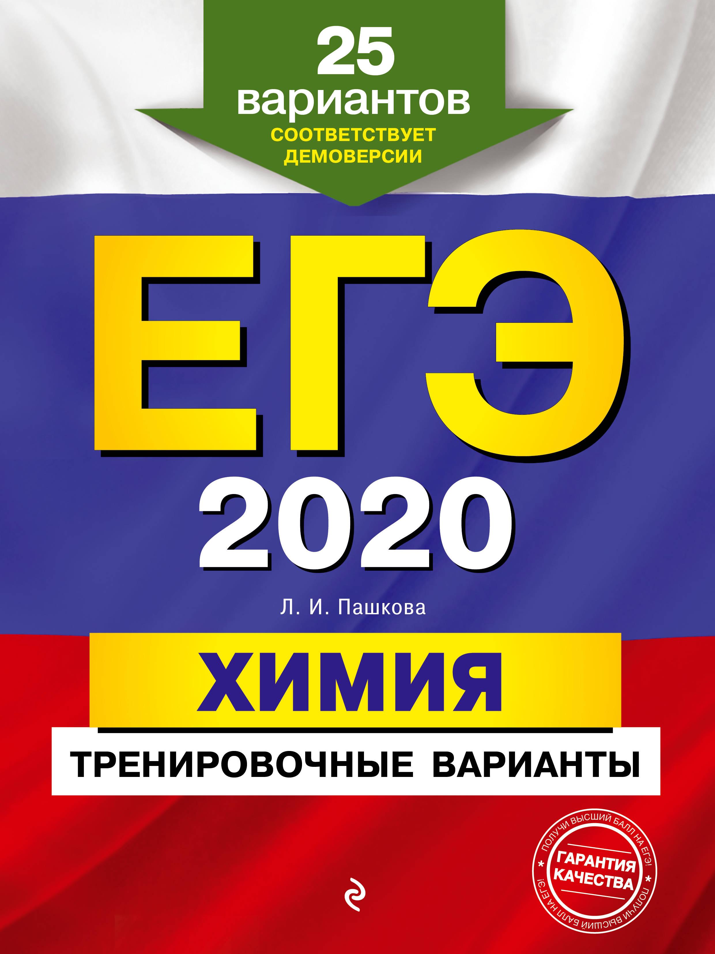 EGE-2020. Khimija. Trenirovochnye varianty. 25 variantov