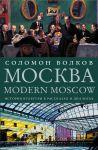 Moskva / Modern Moscow: Istorija kultury v rasskazakh i dialogakh