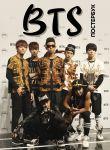 BTS. Poster-buk (9 sht.)