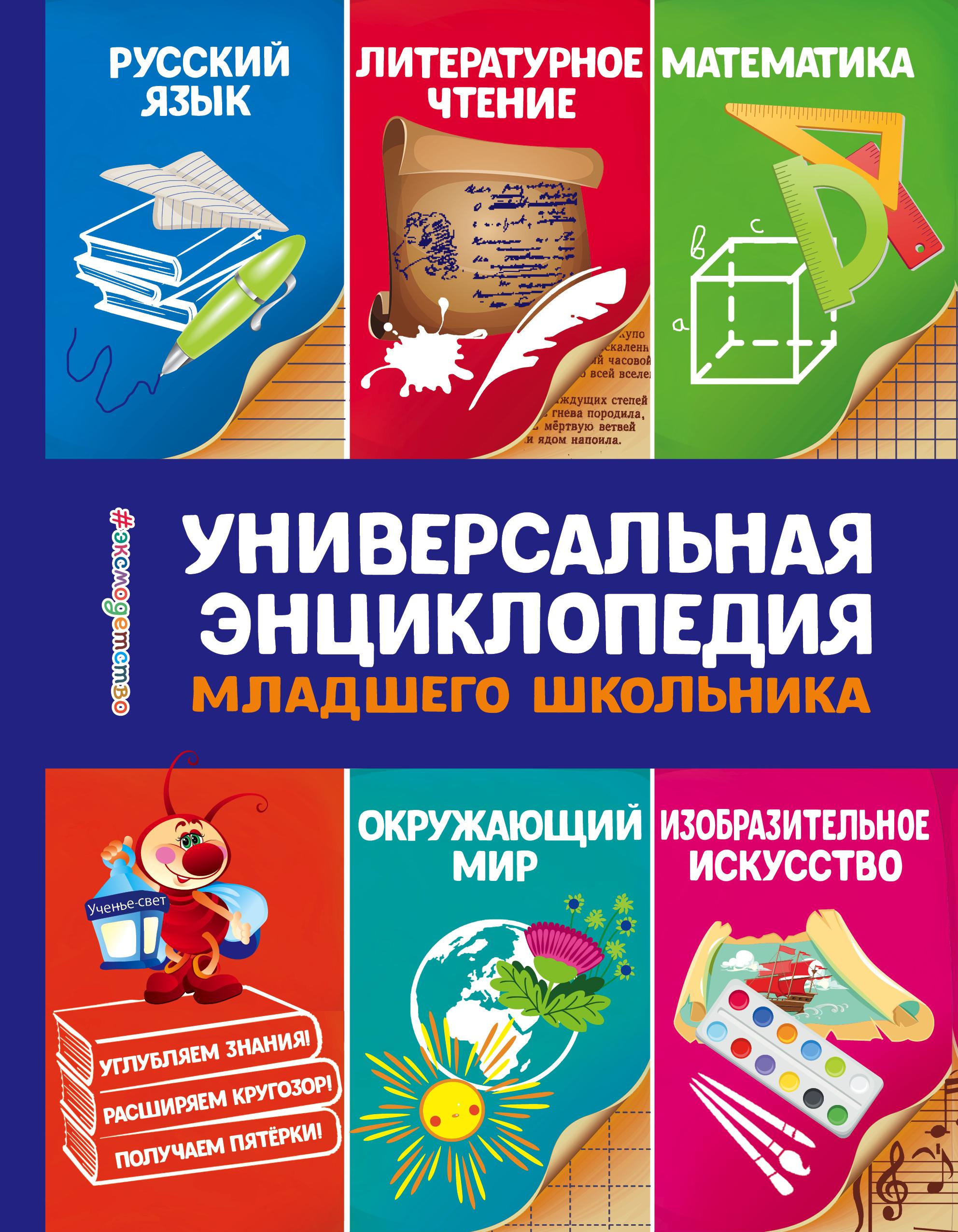 Universalnaja entsiklopedija mladshego shkolnika