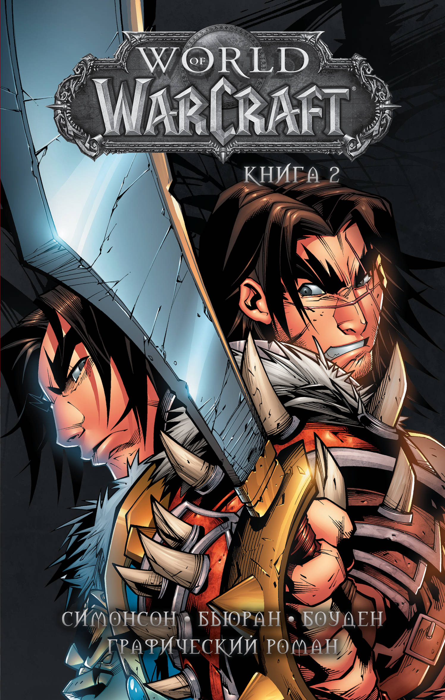 World of Warcraft: Kniga 2
