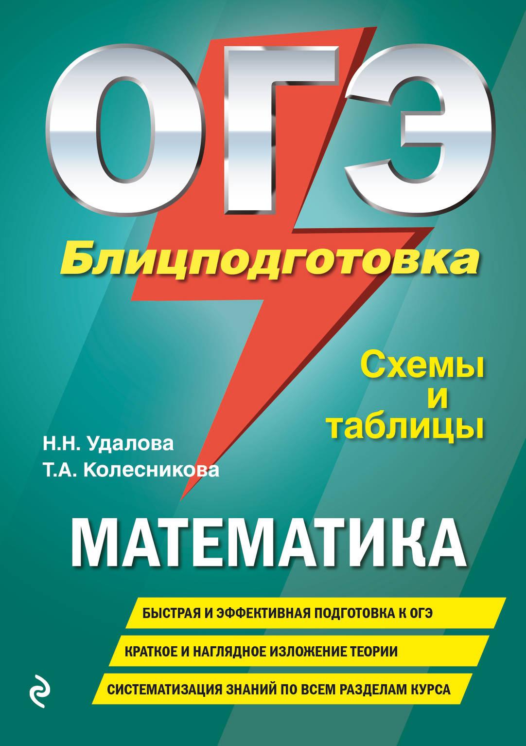 OGE. Matematika. Blitspodgotovka (skhemy i tablitsy)