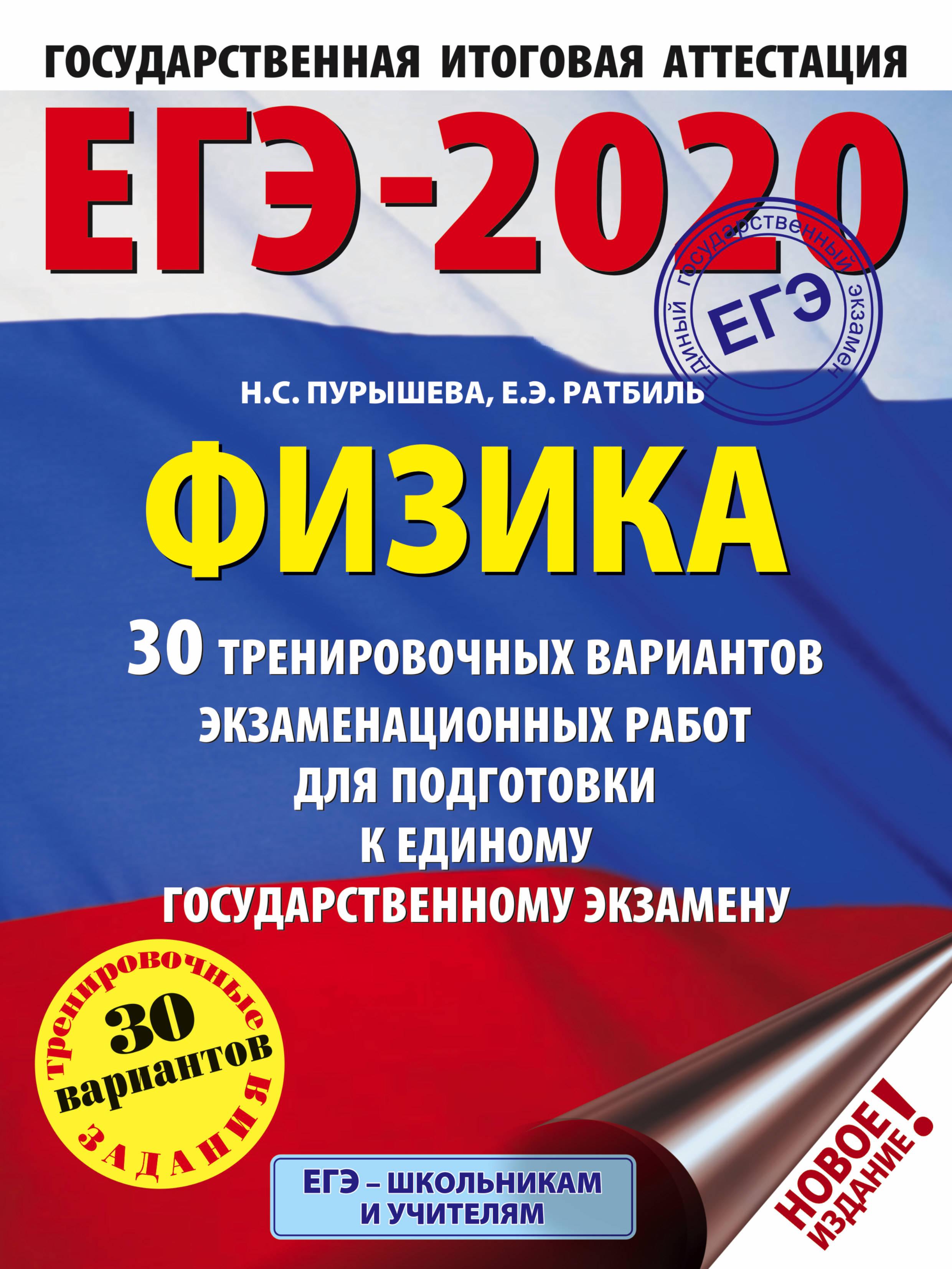 EGE-2020. Fizika (60kh84/8) 30 trenirovochnykh variantov ekzamenatsionnykh rabot dlja podgotovki k edinomu gosudarstvennomu ekzamenu