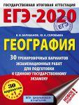 EGE-2020. Geografija (60kh84/8) 30 trenirovochnykh variantov ekzamenatsionnykh rabot dlja podgotovki k EGE