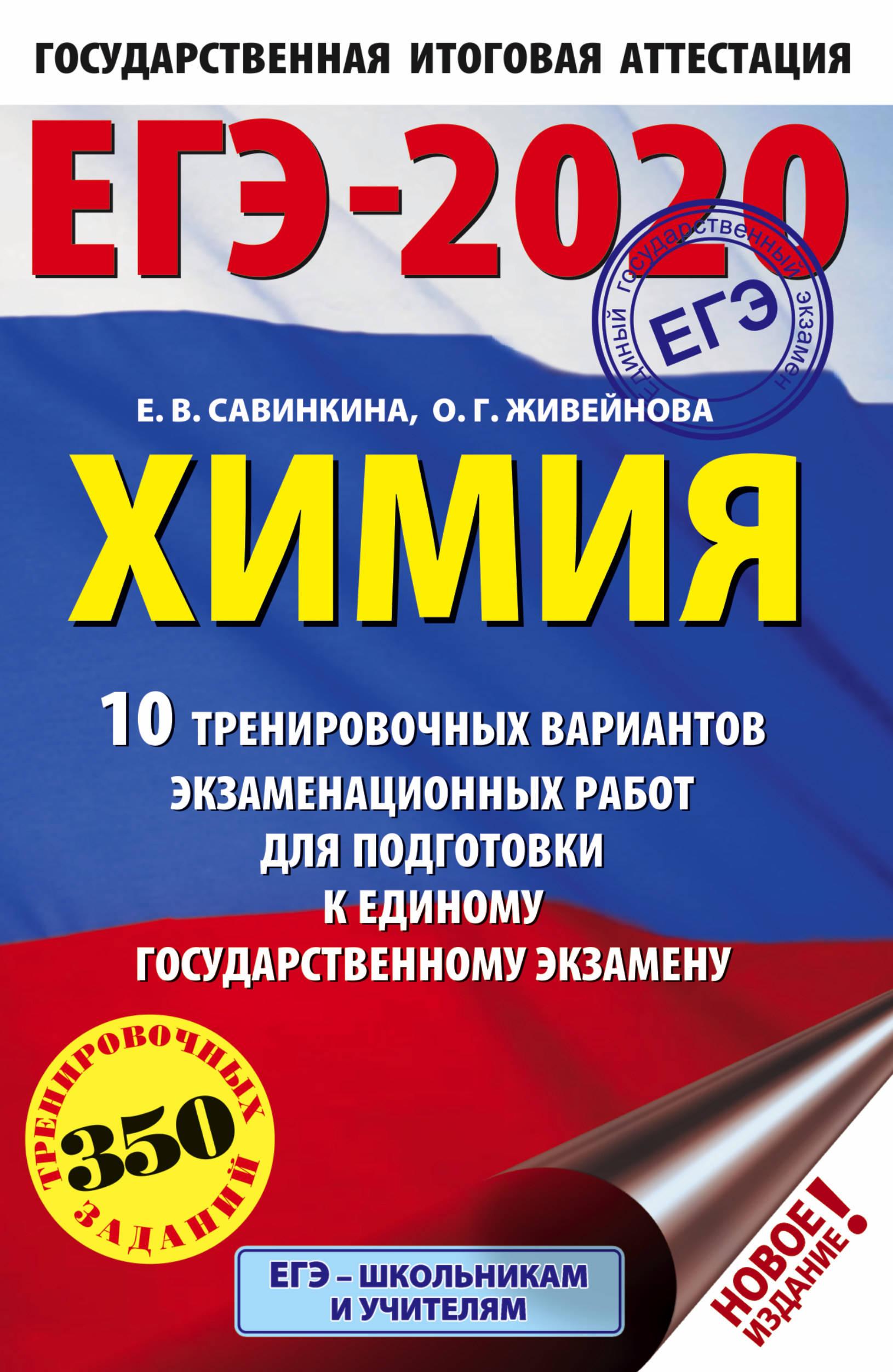 EGE-2020. Khimija (60kh90/16) 10 trenirovochnykh variantov ekzamenatsionnykh rabot dlja podgotovki k EGE