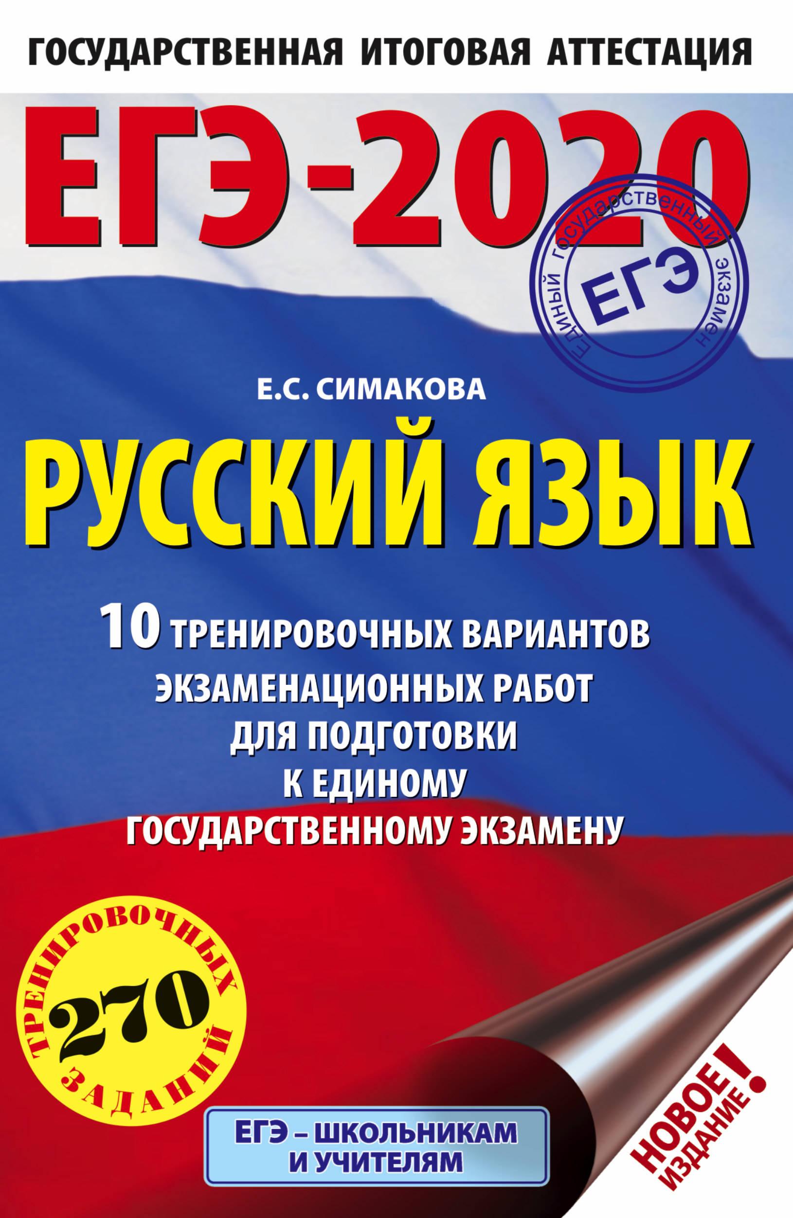EGE-2020 Russkij jazyk (60kh90/16) 10 trenirovochnykh variantov ekzamenatsionnykh rabot dlja podgotovki k edinomu gosudarstvennomu ekzamenu