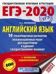 EGE-2020. Anglijskij jazyk (60kh84/8) 10 trenirovochnykh variantov ekzamenatsionnykh rabot dlja podgotovki k edinomu gosudarstvennomu ekzamenu