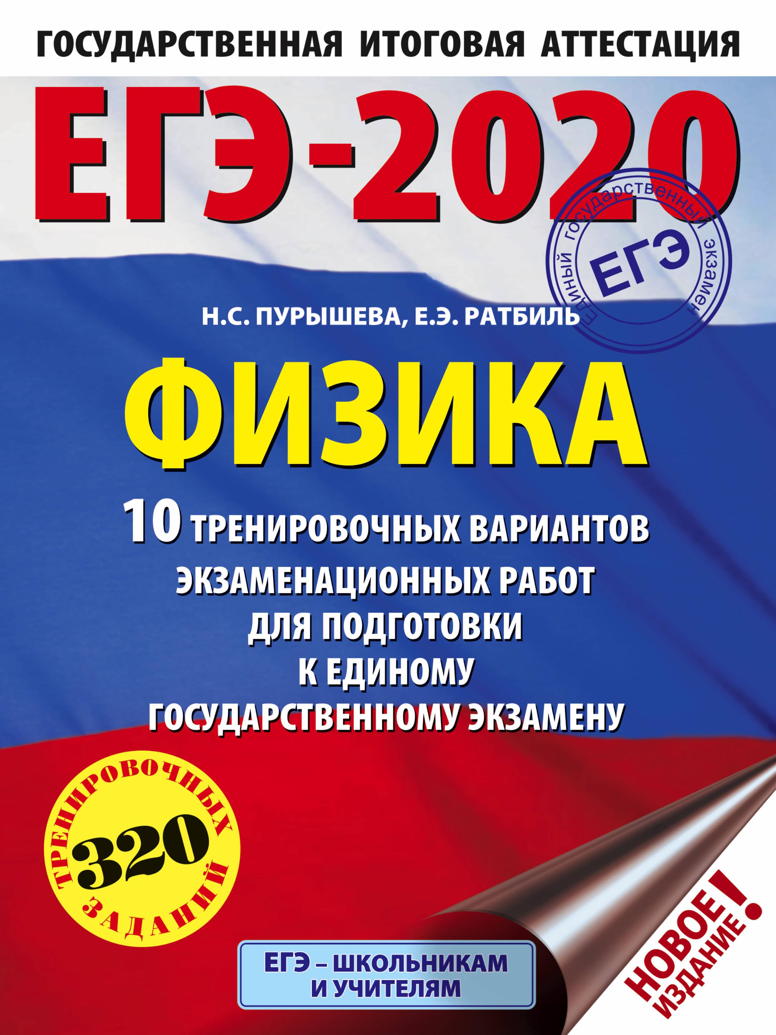 EGE-2020. Fizika (60kh84/8) 10 trenirovochnykh variantov ekzamenatsionnykh rabot dlja podgotovki k edinomu gosudarstvennomu ekzamenu