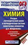 """OGE. Khimija. Razdel """"Periodicheskij zakon i periodicheskaja sistema khimicheskikh elementov D.I. Mendeleeva"""" na OGE"""