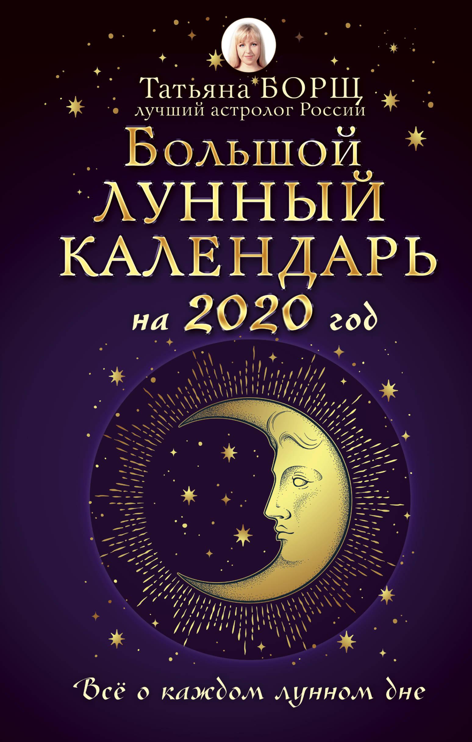 Bolshoj lunnyj kalendar na 2020 god: vse o kazhdom lunnom dne