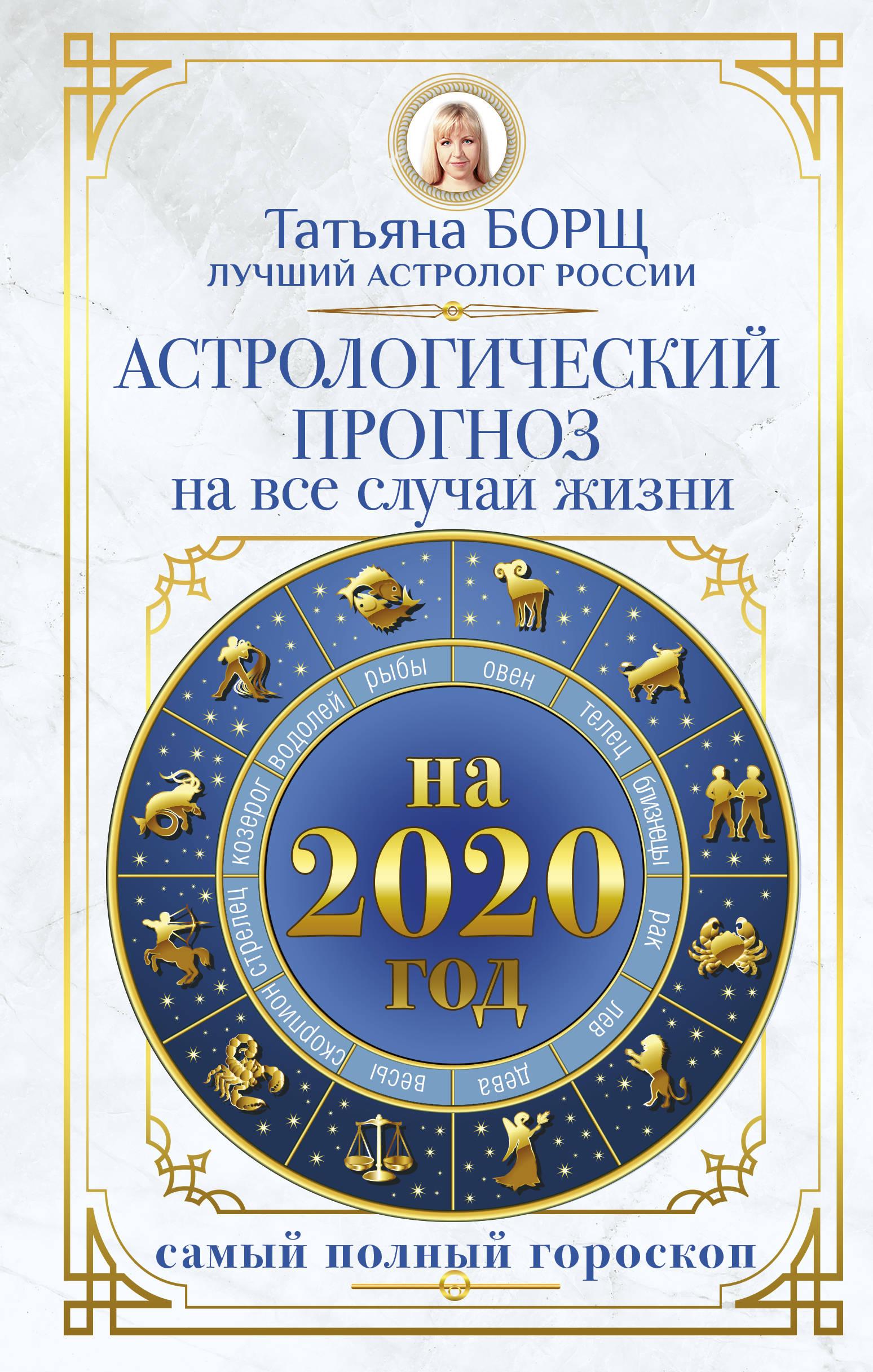 Astrologicheskij prognoz na vse sluchai zhizni. Samyj polnyj goroskop na 2020 god