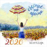 Schaste - eto prosto. Kalendar nastennyj 2020 (300kh300 mm)