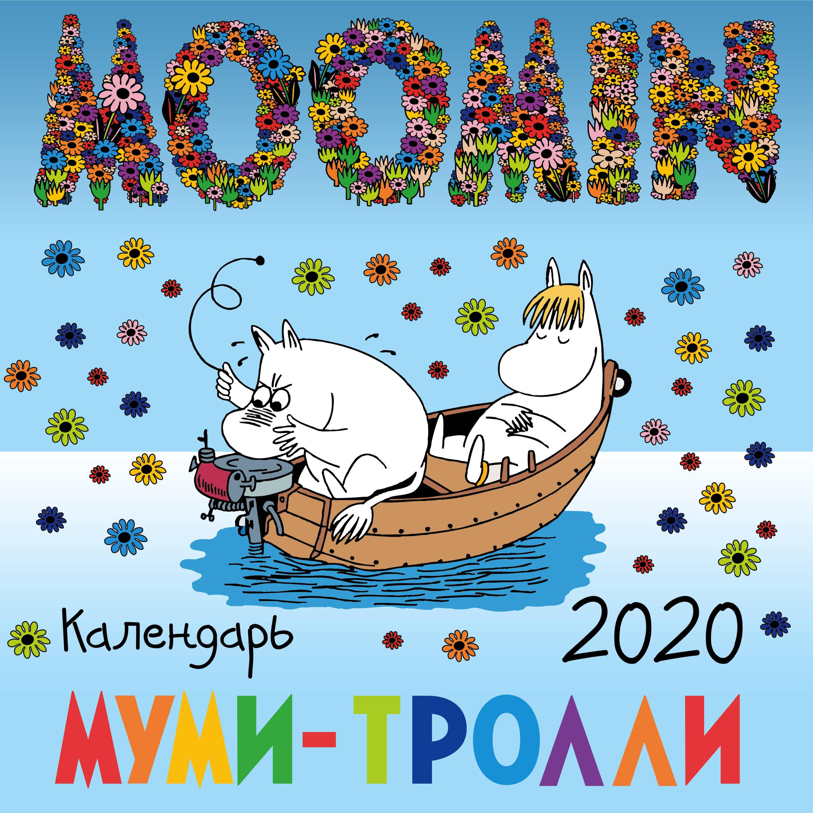 Mumi-trolli. Kalendar nastennyj na 2020 god (300kh300 mm)