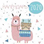 Lamy. Kalendar nastennyj na 2020 god (300kh300 mm)