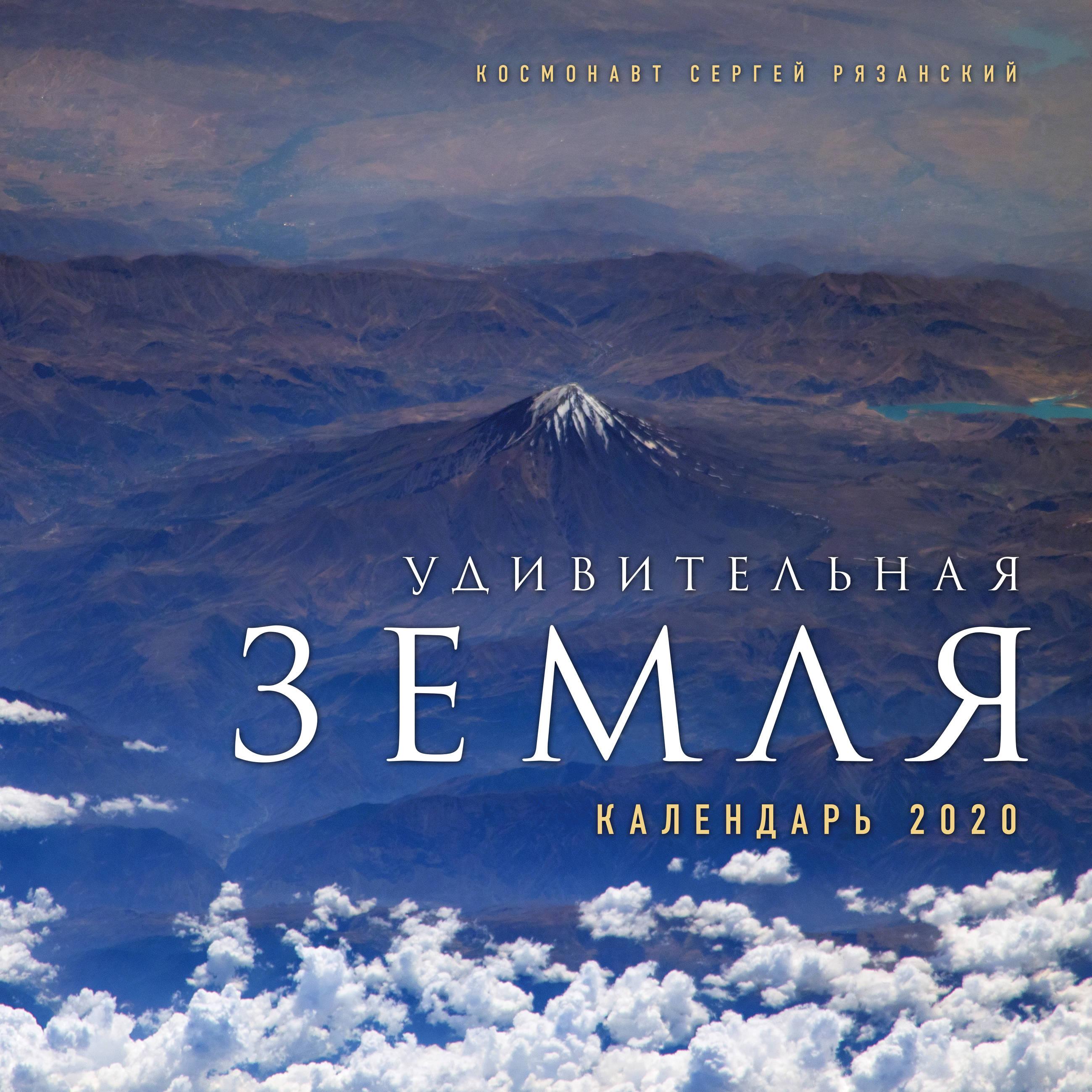 Удивительная Земля. Календарь настенный на 2020 год (300х300)