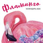 Flamingo. Kalendar nastennyj na 2020 god (300kh300 mm)