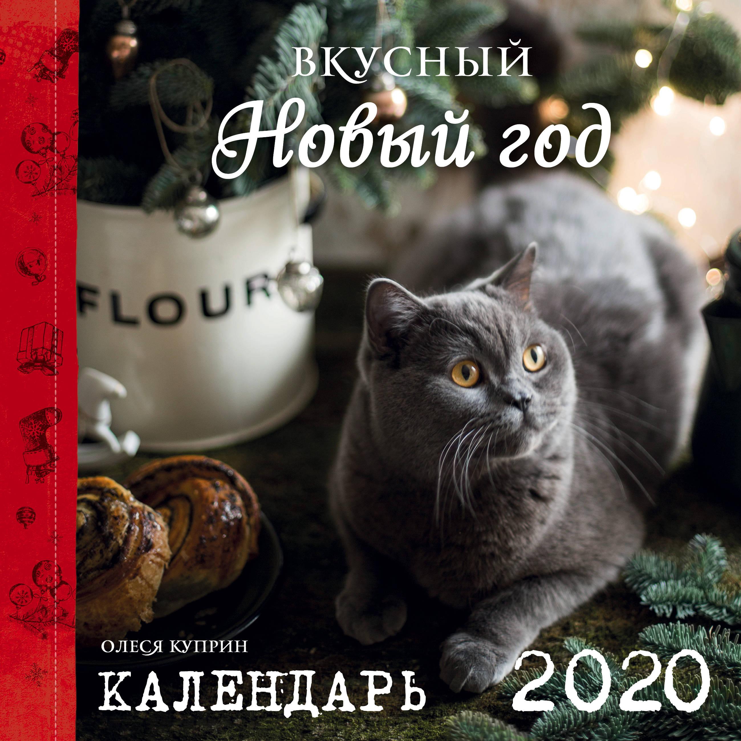 Vkusnyj novyj god. Kalendar nastennyj na 2020 god (300kh300 mm)