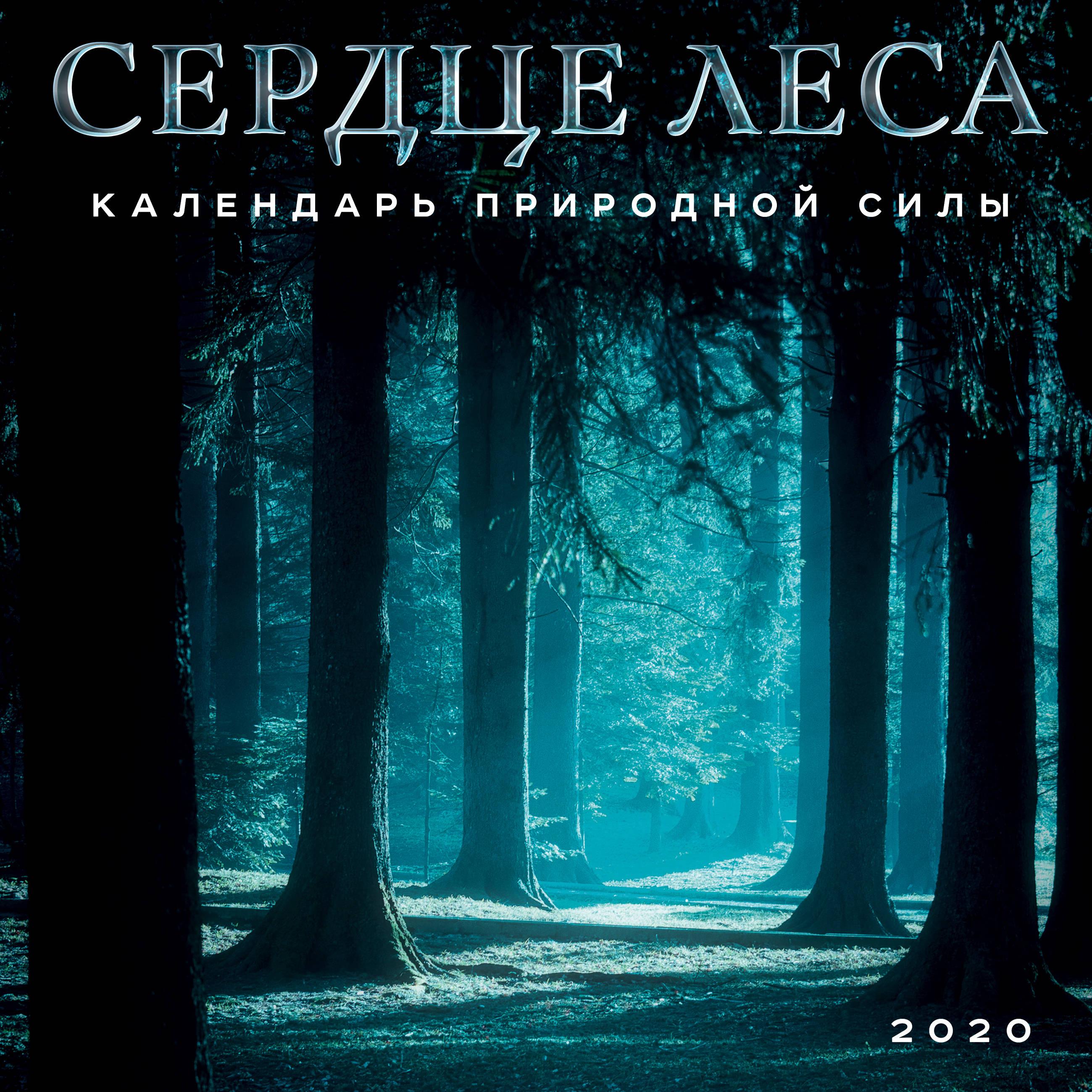 Сердце леса. Календарь настенный на 2020 год (300х300мм)