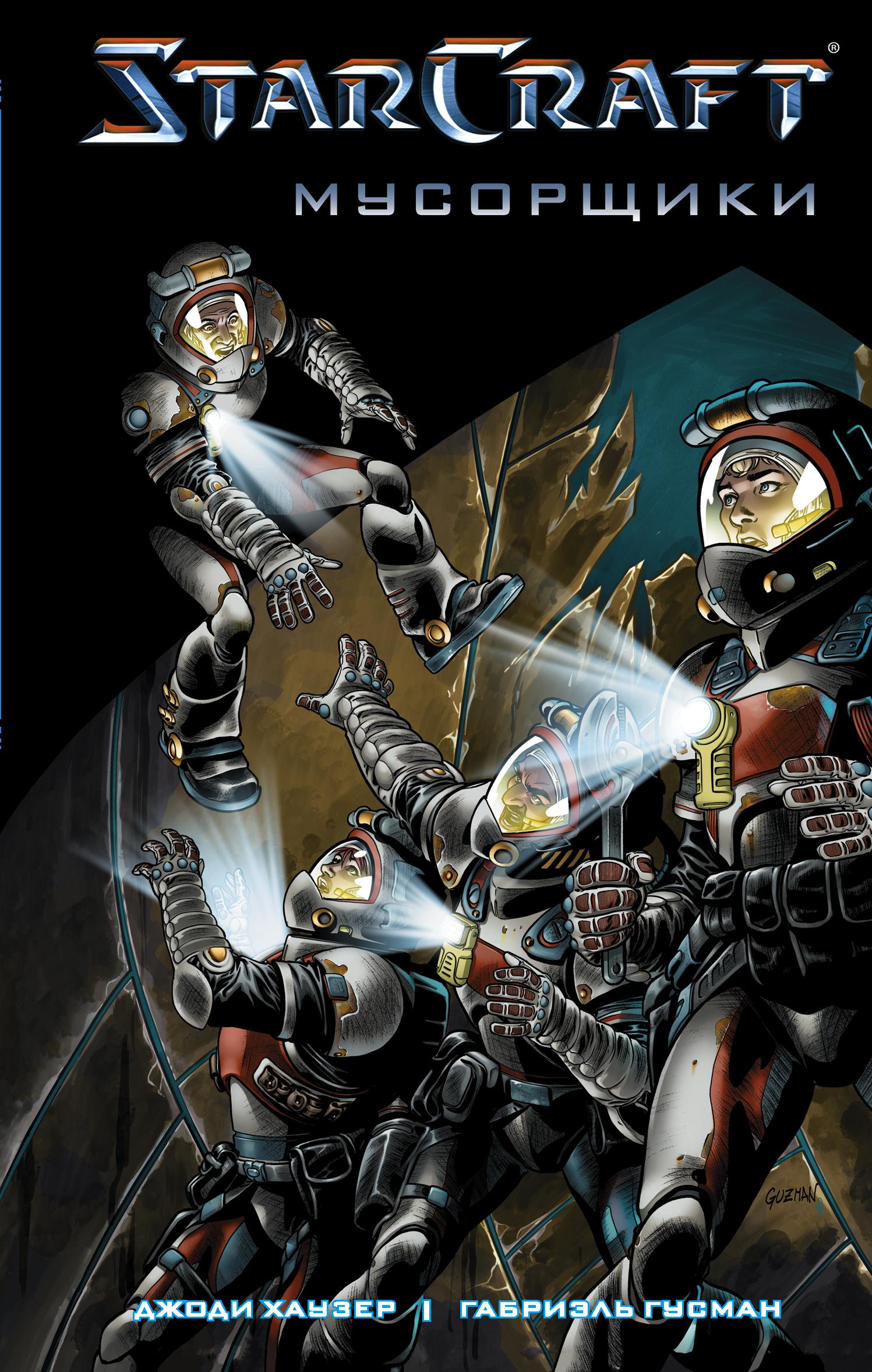 StarCraft: Musorschiki: Graficheskij roman