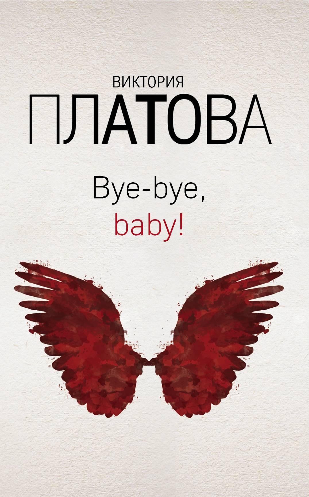 Bye-bye, baby!