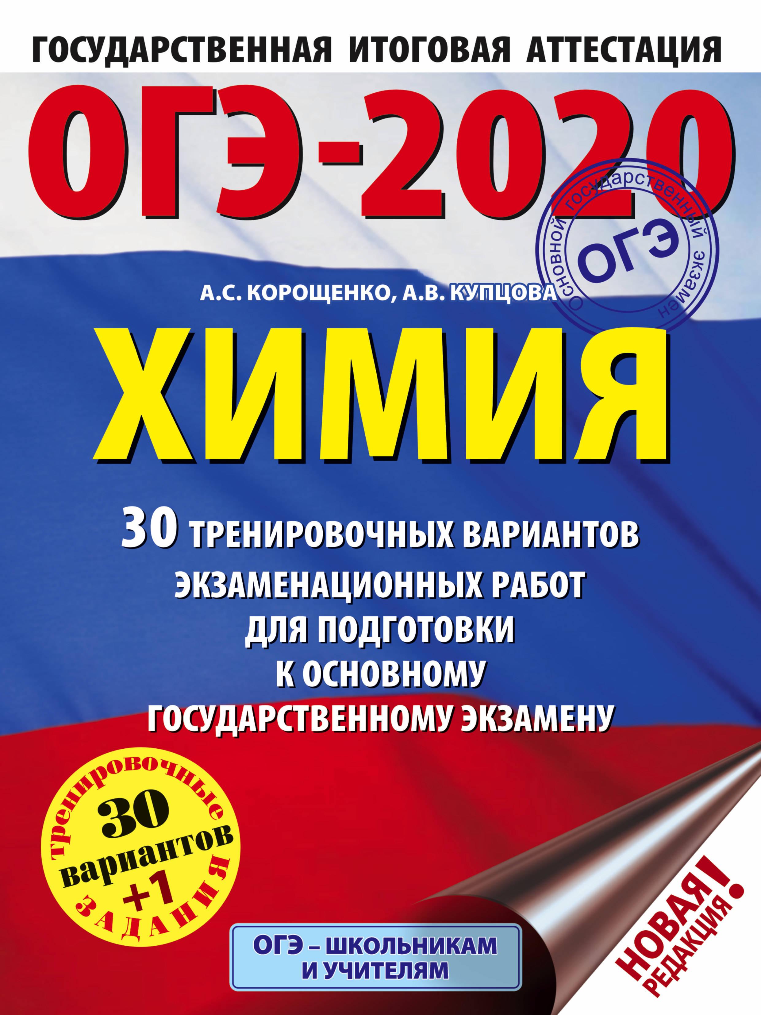 OGE-2020. Khimija (60kh84/8) 30 trenirovochnykh variantov ekzamenatsionnykh rabot dlja podgotovki k OGE