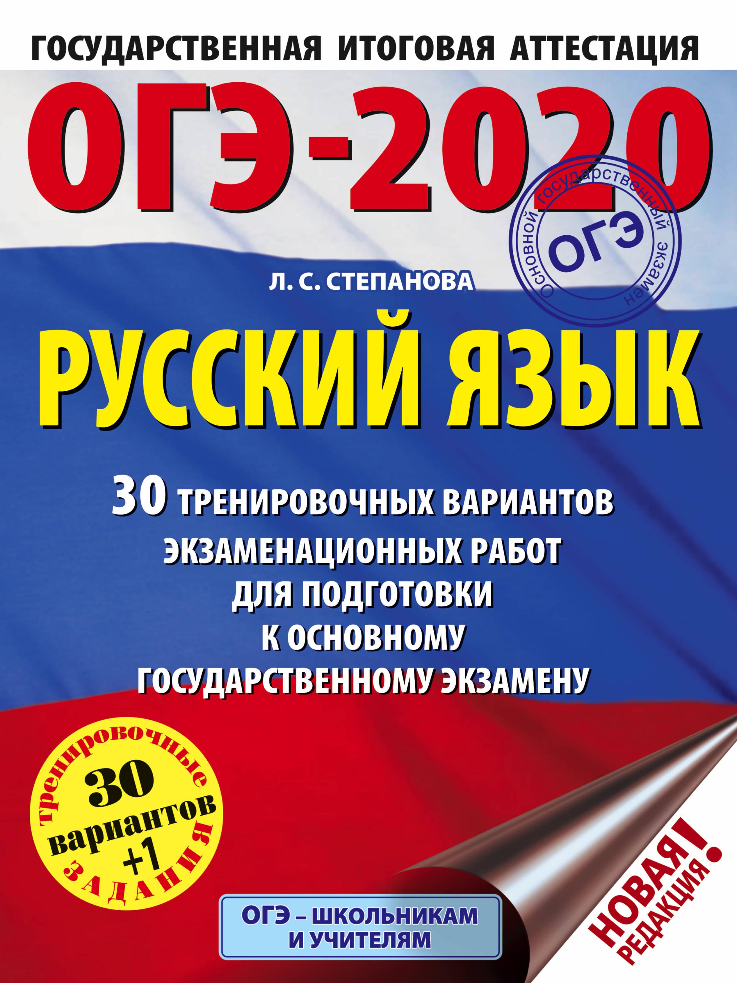 OGE-2020. Russkij jazyk (60kh84/8) 30 trenirovochnykh variantov ekzamenatsionnykh rabot dlja podgotovki k OGE