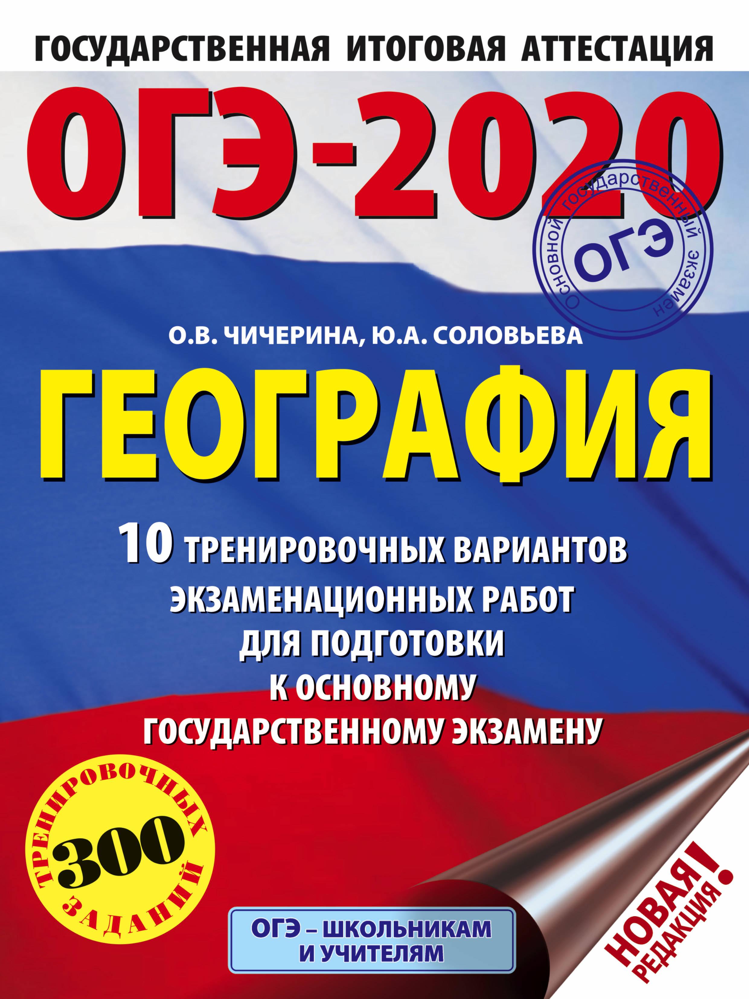 ОГЭ-2020. География (60х84/8) 10 тренировочных вариантов экзаменационных работ для подготовки к основному государственному экзамену