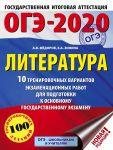 OGE-2020. Literatura (60kh84/8) 10 trenirovochnykh variantov ekzamenatsionnykh rabot dlja podgotovki k OGE