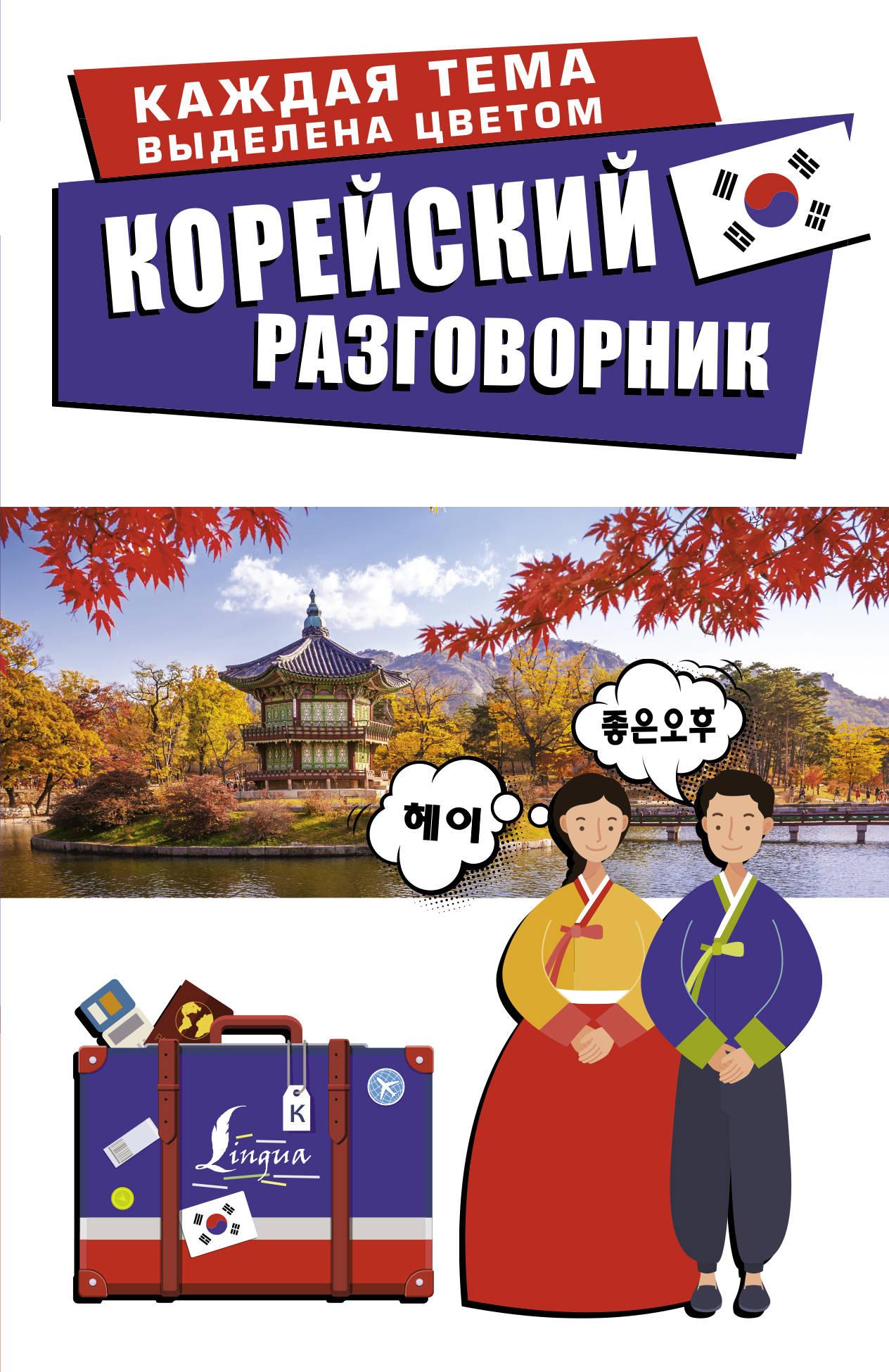 Korejskij razgovornik