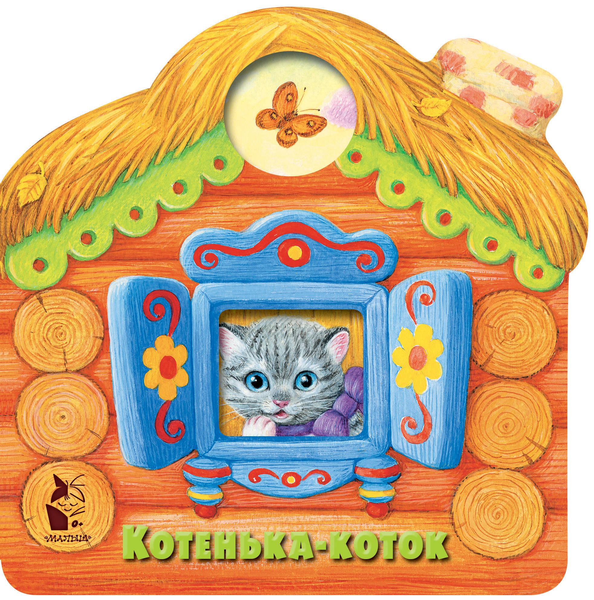 Kotenka-kotok