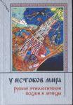 U istokov mira. Russkie etiologicheskie skazki i legendy