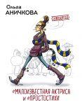 #Maloizvestnaja aktrisa i #Prostostikhi