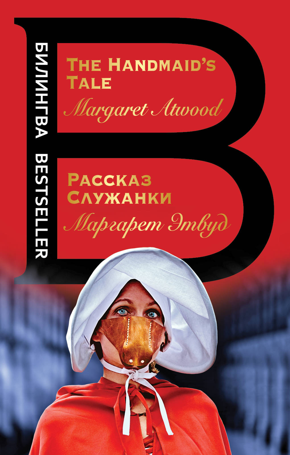 Rasskaz Sluzhanki. The Handmaid's Tale