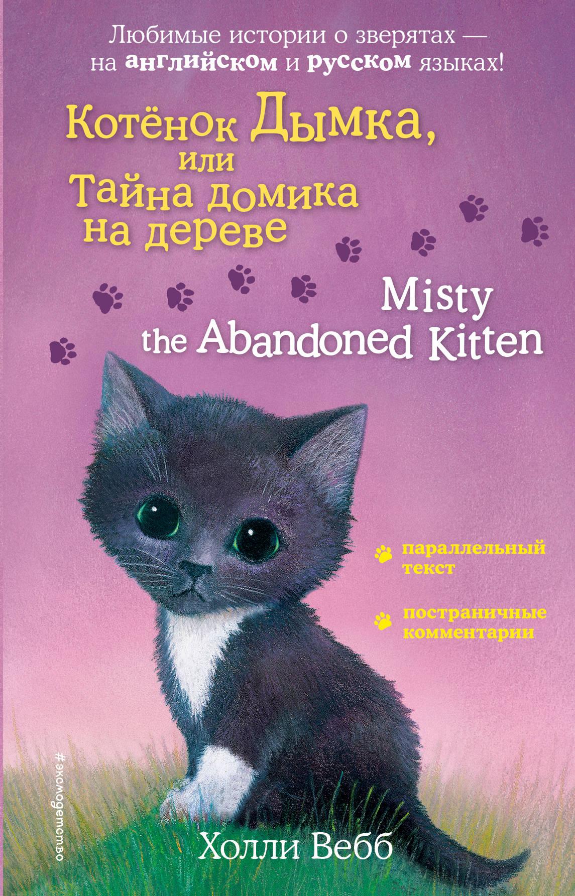 Котенок Дымка, или Тайна домика на дереве = Misty the Abandoned Kitten