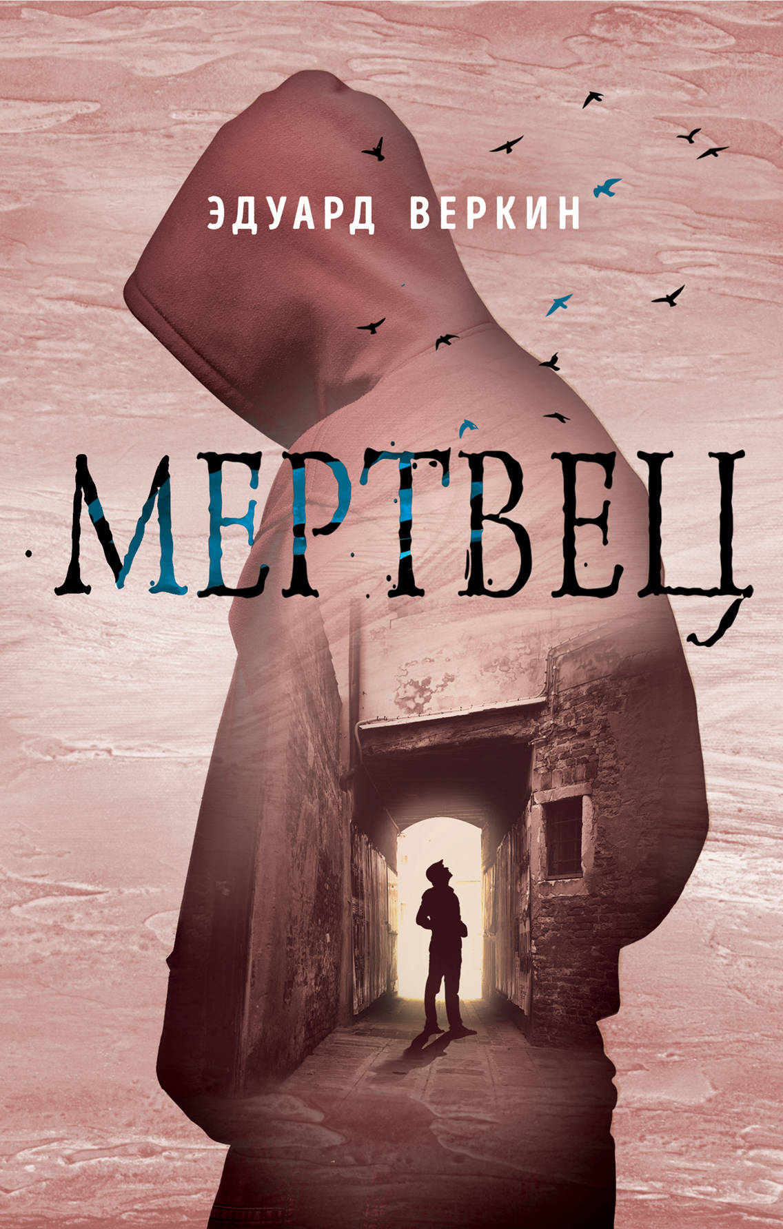 Mertvets