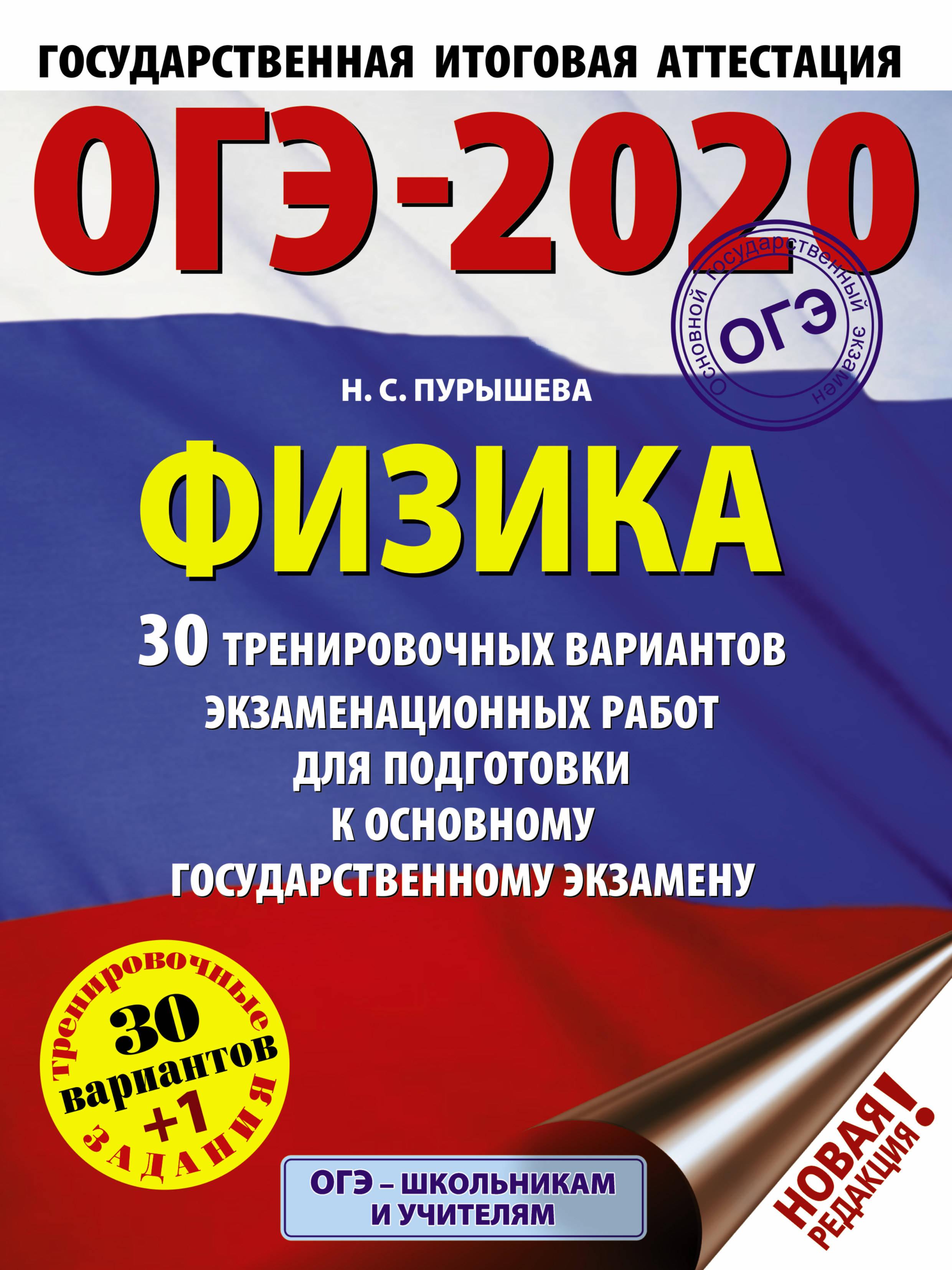 OGE-2020. Fizika (60kh84/8) 30 trenirovochnykh variantov ekzamenatsionnykh rabot dlja podgotovki k osnovnomu gosudarstvennomu ekzamenu