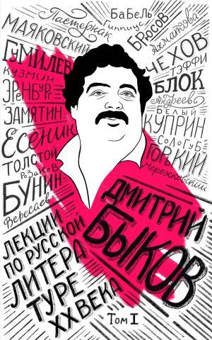 Lektsii po russkoj literature XX veka. Tom 1