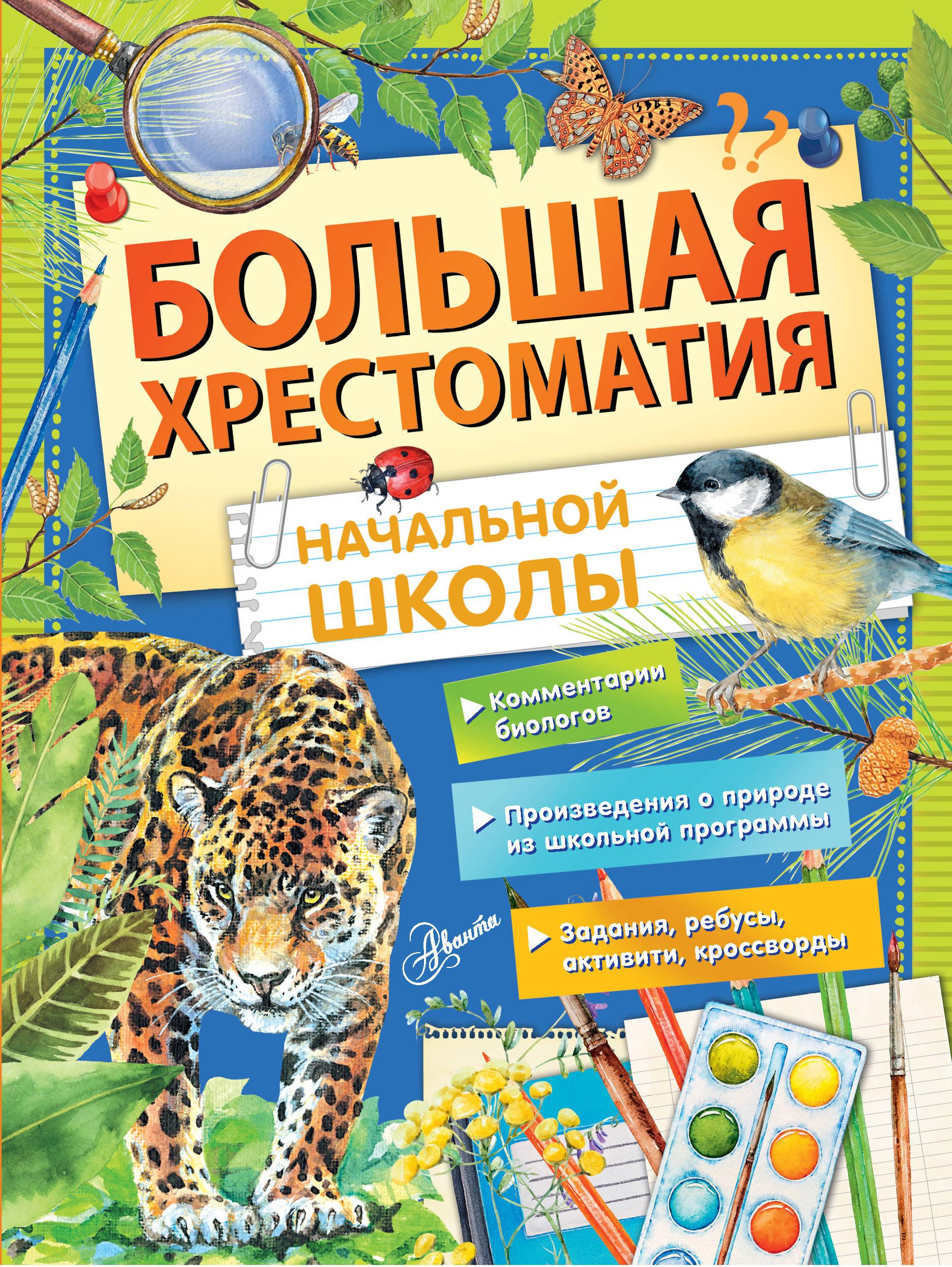 Bolshaja khrestomatija nachalnoj shkoly